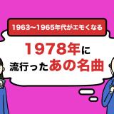 1963〜1965年代がエモくなる。1978年に流行った曲まとめ