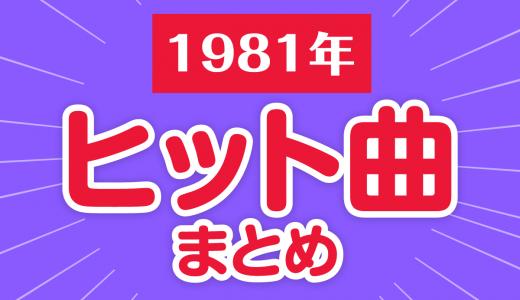 1981年ヒット曲まとめ【ルビーの指輪、スニーカーぶる〜す】