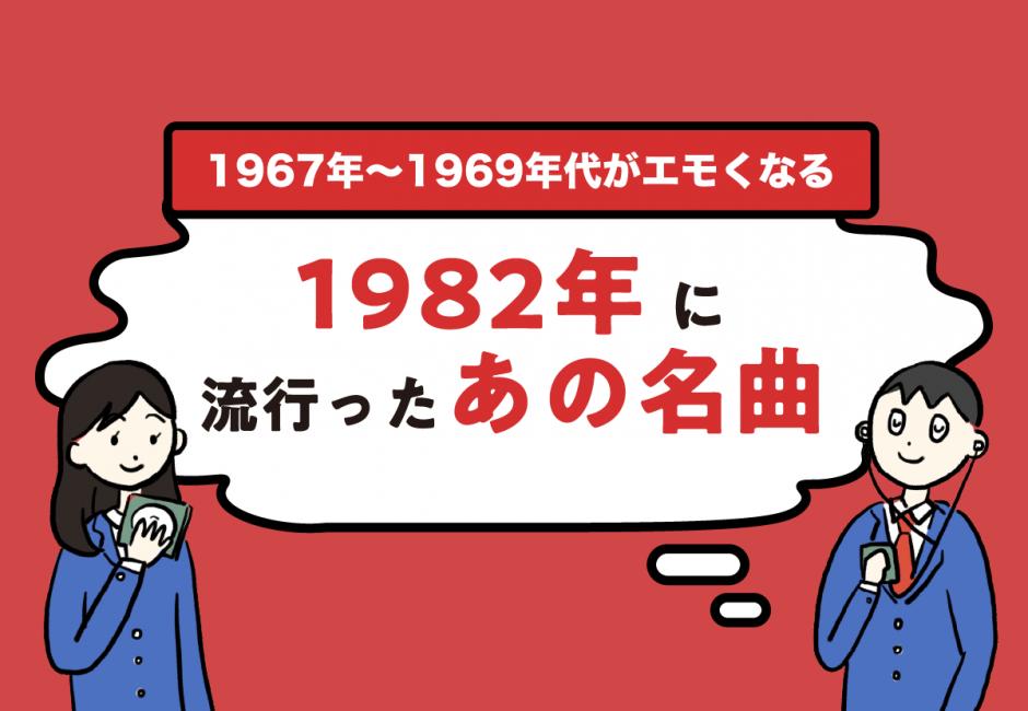 1982年に流行ヒット曲まとめ【待つわ・セーラー服と機関銃…etc】