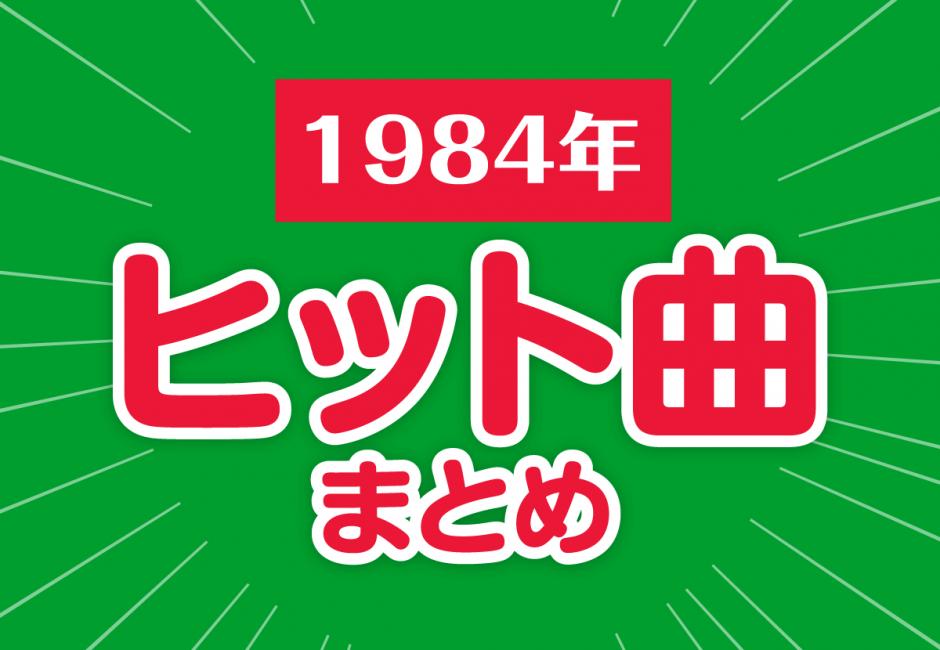 1984年ヒット曲まとめ【涙のリクエスト、ワインレッドの心】