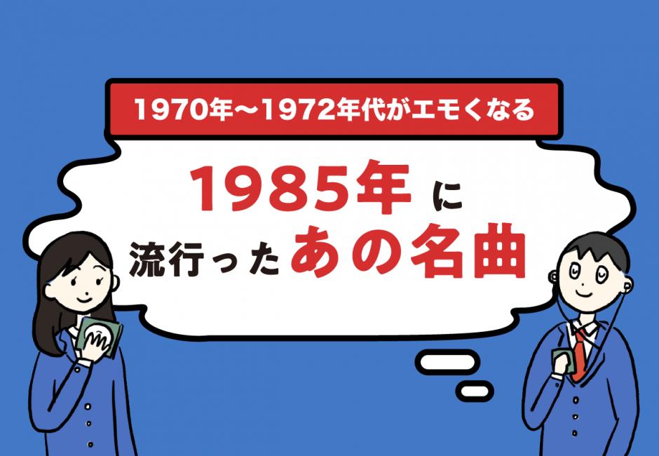 1985年の流行ヒット曲まとめ【飾りじゃないのよ涙は/ジュリアに傷心…etc】