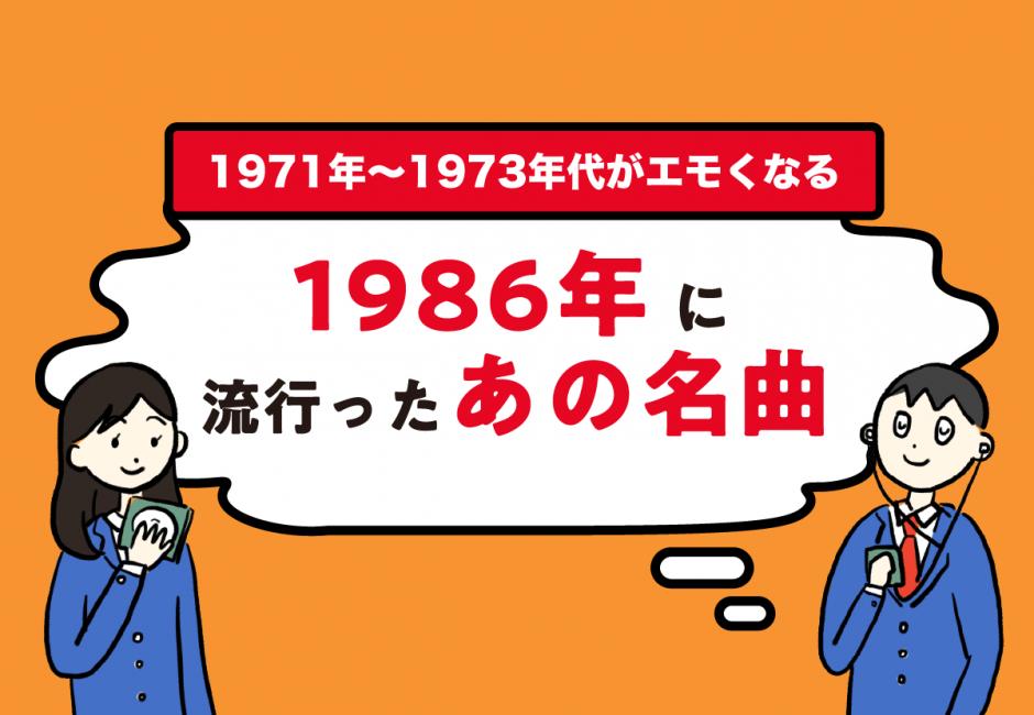 1971年〜1973年生まれがエモくなる。1986年に流行った曲まとめ