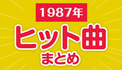 1987年ヒット曲まとめ【STAR LIGHT、難破船、君だけに】