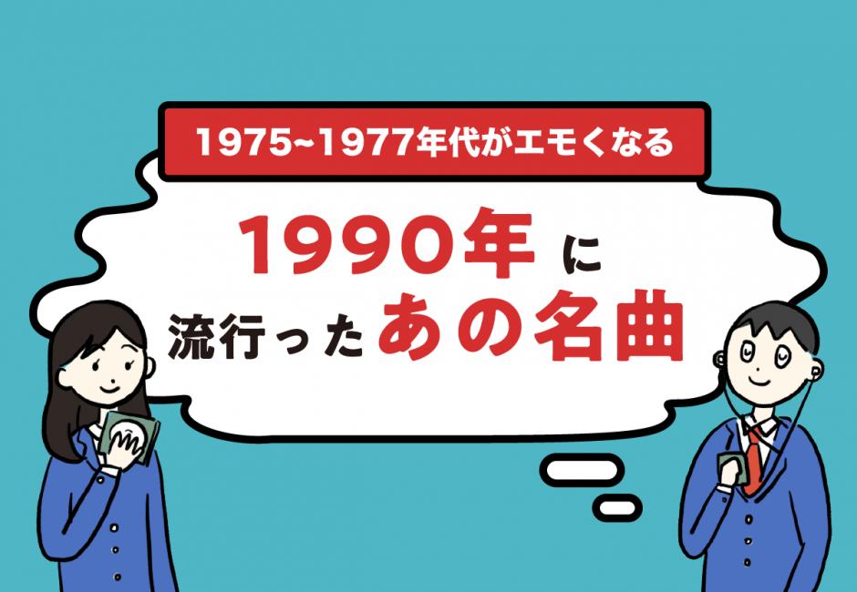 1990年に流行った曲まとめ【壊れかけのRadio、真夏の果実】