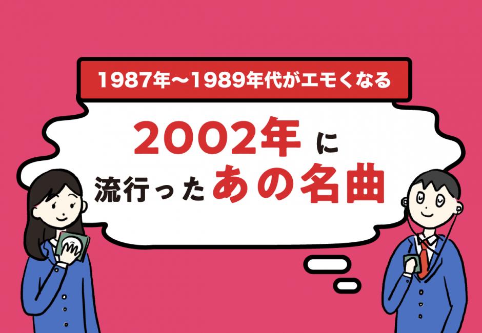 2002年のヒット曲まとめ【亜麻色の髪の乙女、Every Heart】