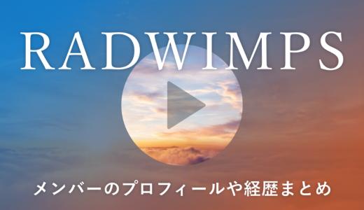RADWIMPS(ラッドウィンプス)メンバーの年齢、名前、意外な経歴とは…?