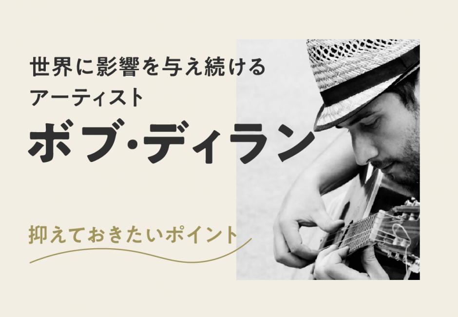 「ボブ・ディラン」を詳しく知ろう!今もなお世界に影響を与え続けるアーティスト
