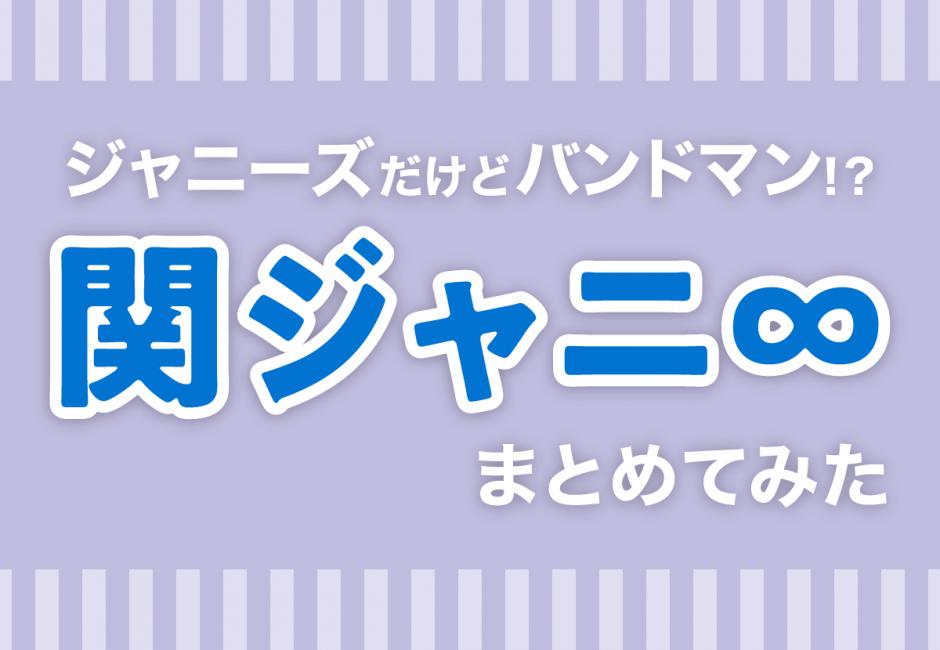 「関ジャニ∞」メンバーの年齢、名前、意外な経歴とは…?