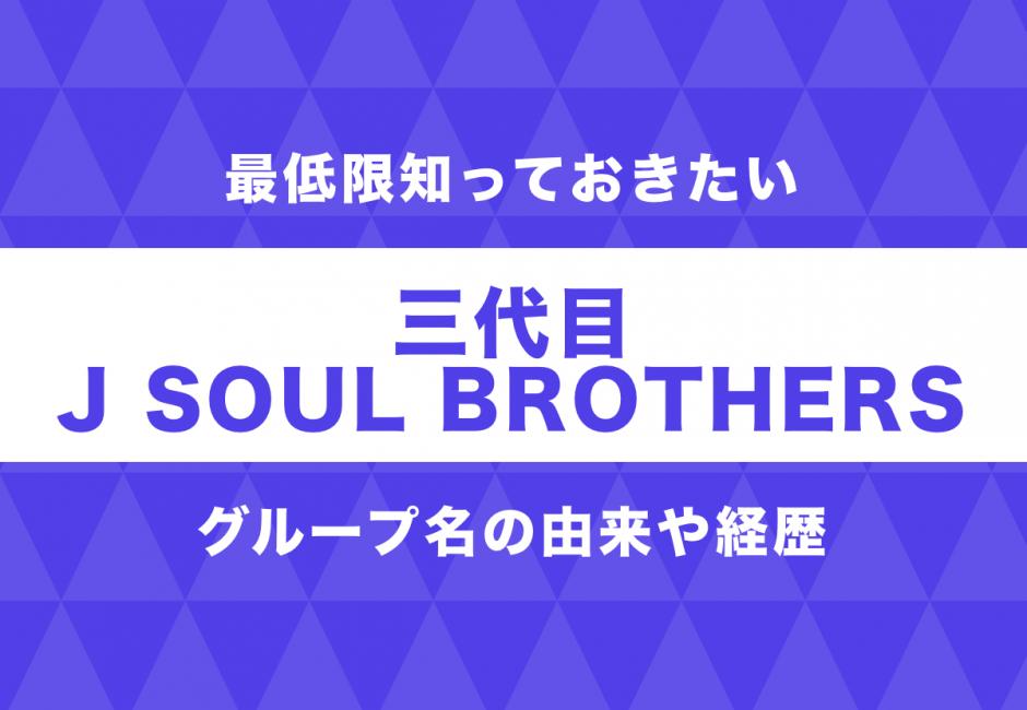 三代目(さんだいめ) J SOUL BROTHERSメンバーの年齢、名前、意外な経歴とは…?