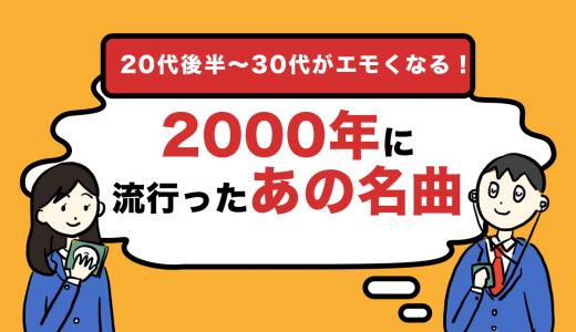 2000年のヒット曲まとめ【TSUNAMI、らいおんハート】