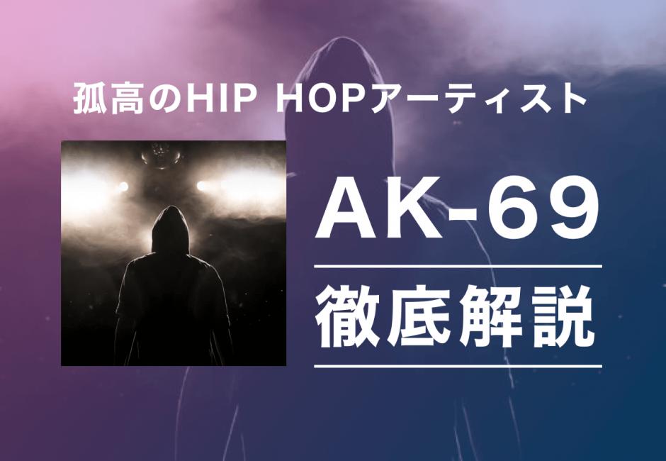 【AK-69(カラシニコフ)】の経歴やプロフィールとおすすめソングを大解説!【HIP HOPキング】