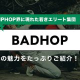 HIPHOP界に現れた若きエリート集団「BADHOP