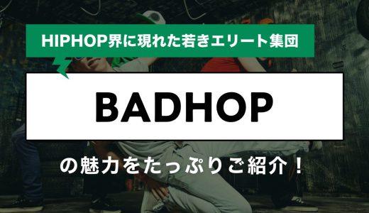 「BADHOP」(バッド・ホップ)のメンバーや経歴を大解説。HIPHOP界に現れた若きエリート集団