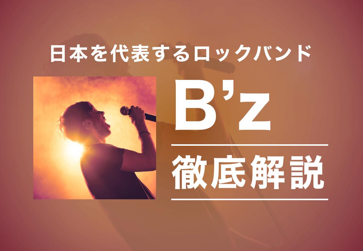 B'z(ビーズ)メンバーの年齢、名前、意外な経歴とは…?