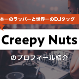 Creepy Nuts プロフィール紹介 サムネイル画像