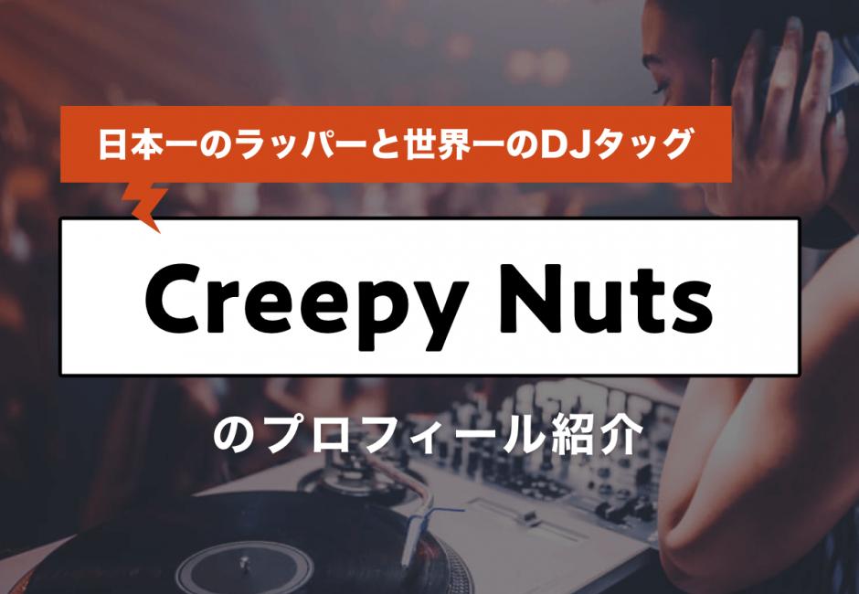 Creepy Nuts(クリーピーナッツ)「DJ松永」と「R-指定」の年齢、意外な経歴とは…?