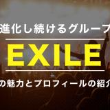 グループとしての礎を築きその地位を高めた「EXILE」