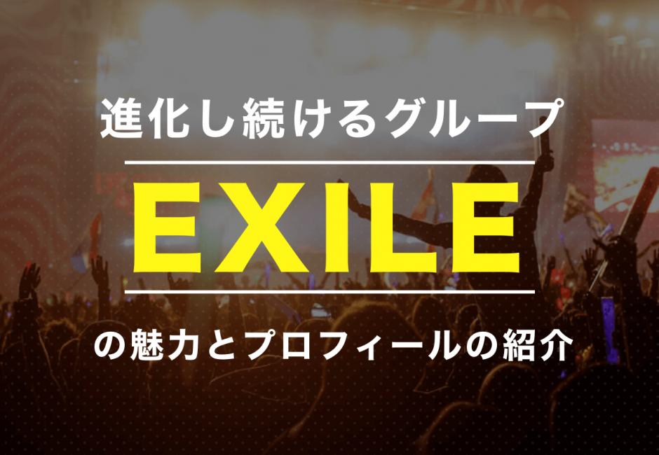【永久保存版】EXILEの歴史を総まとめ