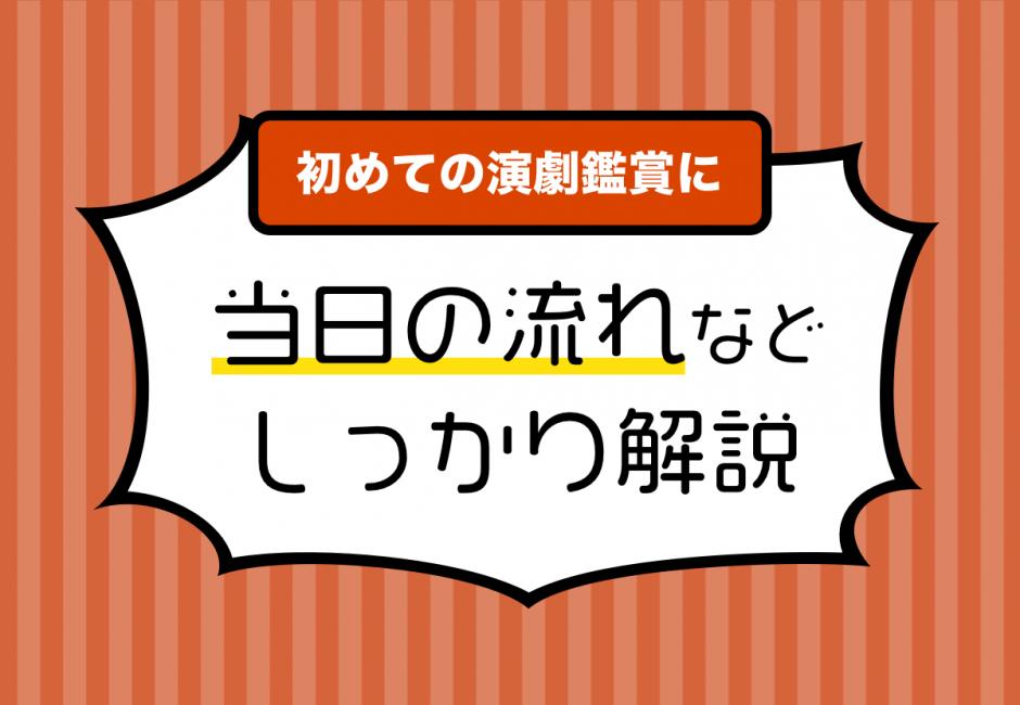 【初めての演劇鑑賞ガイド】準備するものは?当日の流れなどもしっかり解説!