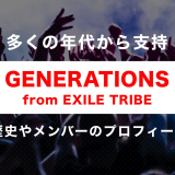 GENERATIONS from EXILE TRIBEの結成の歴史やメンバーのプロフィール