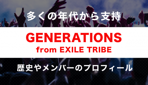 「GENERATIONS from EXILE TRIBE」メンバーの年齢、名前、意外な経歴とは…?
