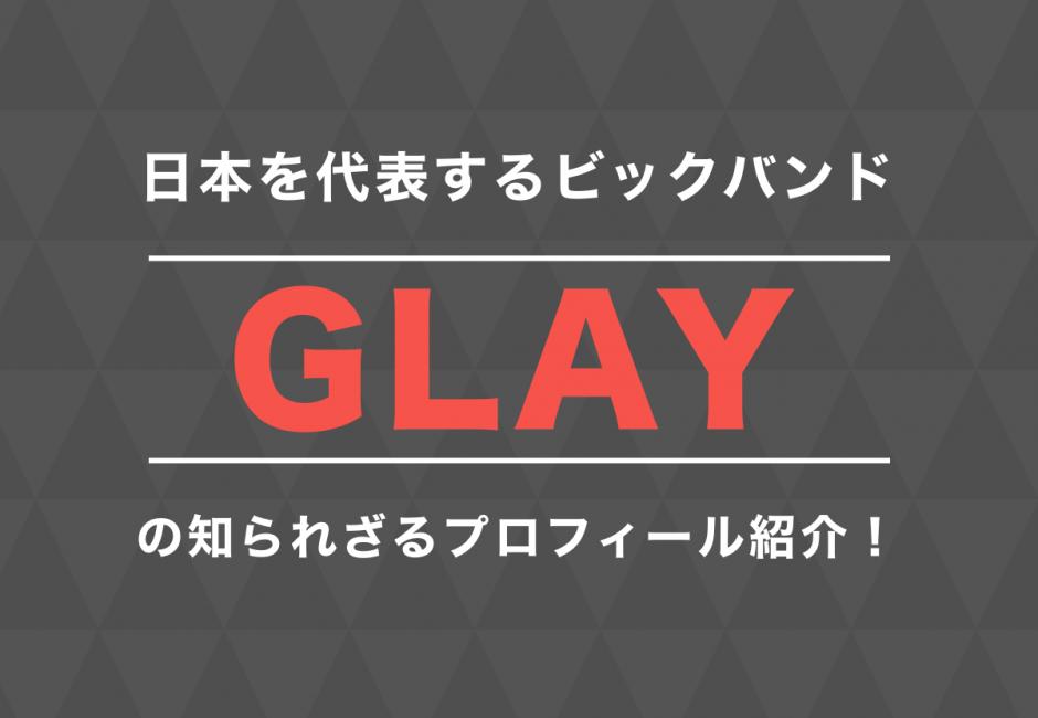 GLAY(グレイ)メンバーの年齢、名前、意外な経歴とは…?