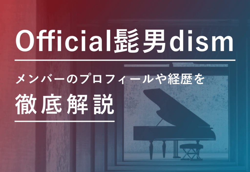 Official髭男dism 解説記事 サムネイル画像