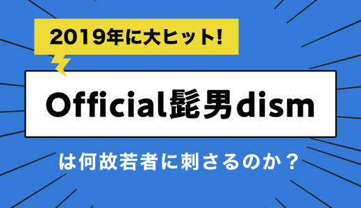 Official髭男dism ヒット記事 サムネイル画像