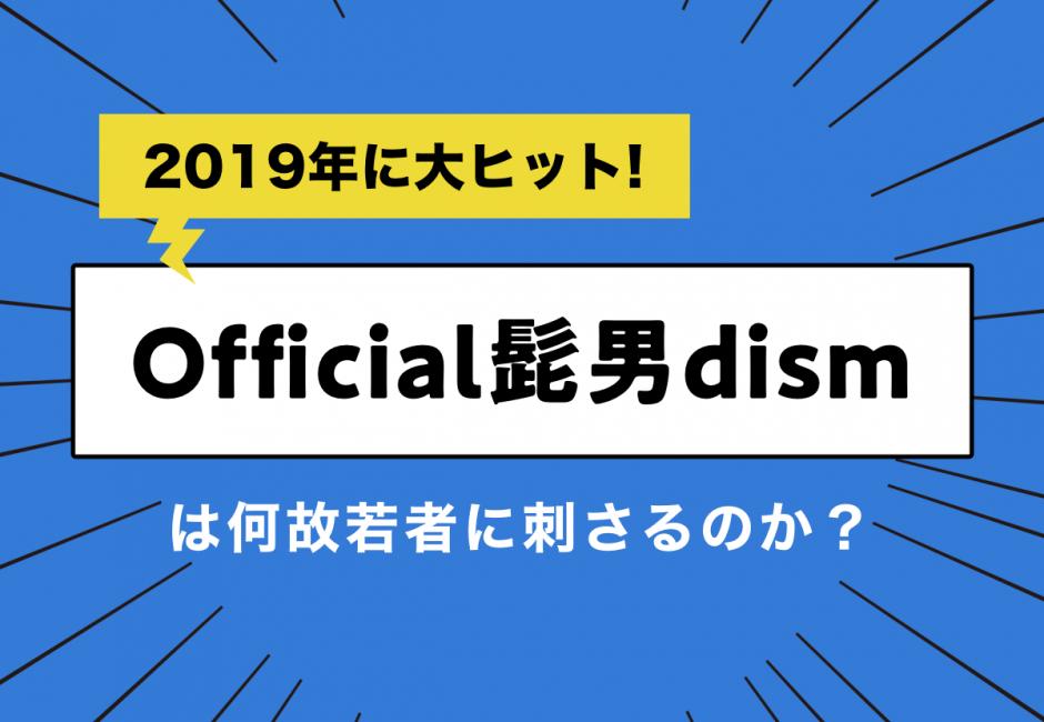 Official髭男dism(ひげだん)が邦ロックで大人気になったきっかけとは…?
