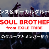 J SOUL BROTHERS from EXILE TRIBE