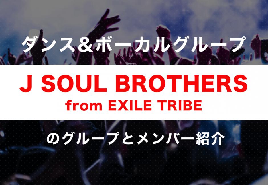 【EXILEの始まり】「初代J SOUL BROTHERS」メンバーの年齢、名前の由来、意外な経歴とは…?
