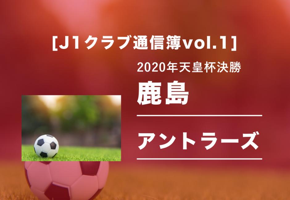 【鹿島アントラーズ】2019年の総評と注目選手・スタメンまとめ