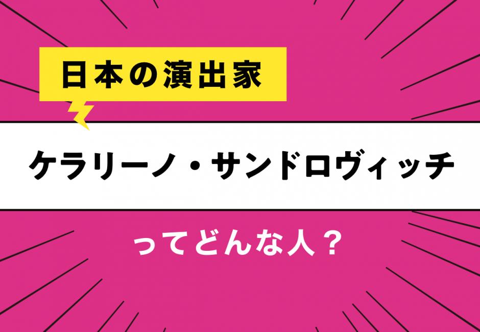 【東京パラリンピック開会式演出家】「ケラリーノ・サンドロヴィッチ」ってどんな人?