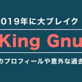 「King Gnu」のメンバー4人のプロフィールや意外な経歴