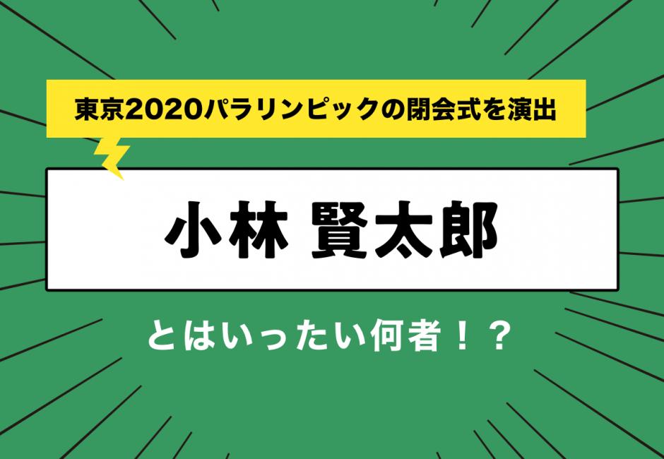東京2020パラリンピックの閉会式を演出する「小林賢太郎」って?