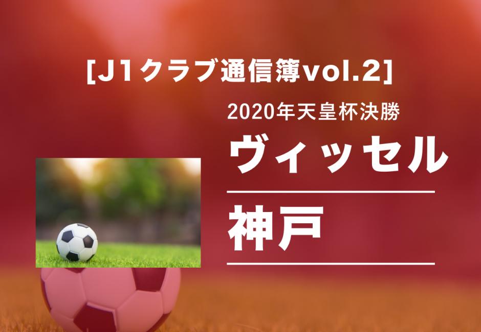 【ヴィッセル神戸】2019年の総評と'20シーズン注目選手・スタメンまとめ