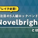 注目の5人組ロックバンドNovelbright(ノーベルブライト)