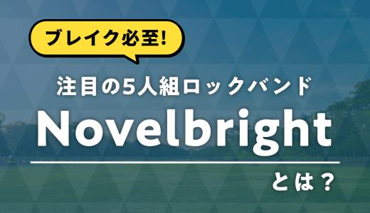 Novelbright(ノーベルブライト)メンバーの年齢、名前、意外な経歴とは…?