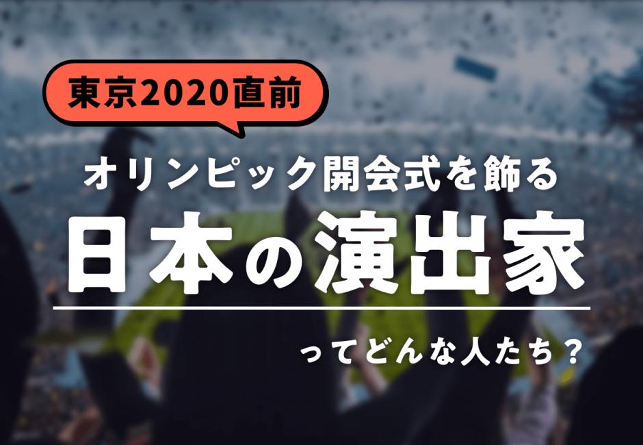 【東京2020直前】オリンピックの開会式の演出家を大解説!椎名林檎さんを始め超豪華メンバー