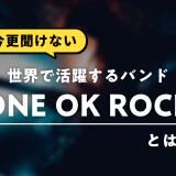 ONE OK ROCK 解説記事 サムネイル画像
