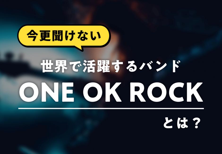 ONE OK ROCK(ワンオク)メンバーの年齢、名前、意外な経歴とは…?