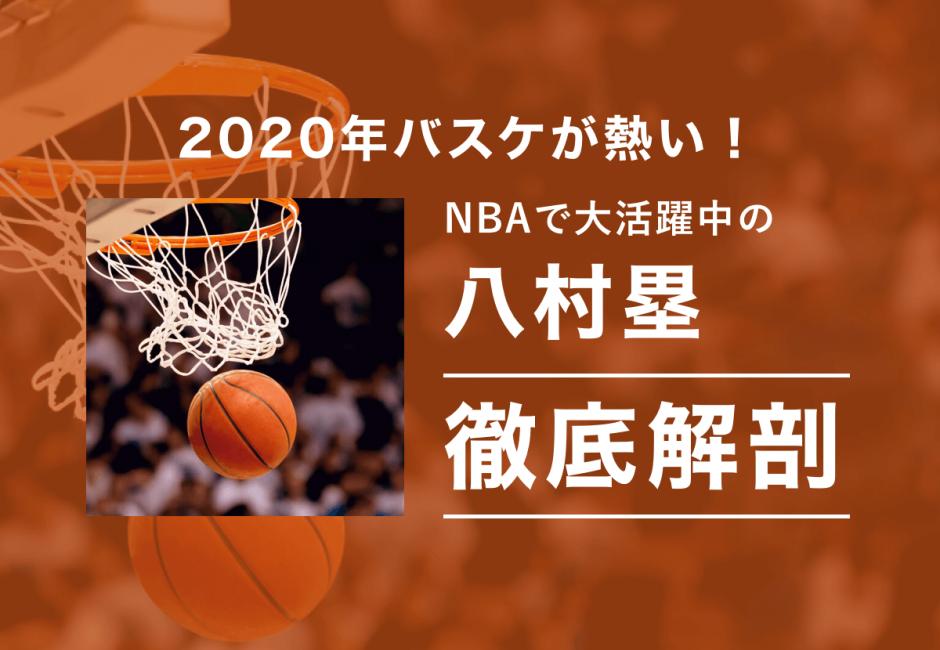 2020年バスケが熱い!NBAで大活躍中の「八村塁」について徹底解剖!