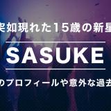 SASUKE 記事 サムネイル画像