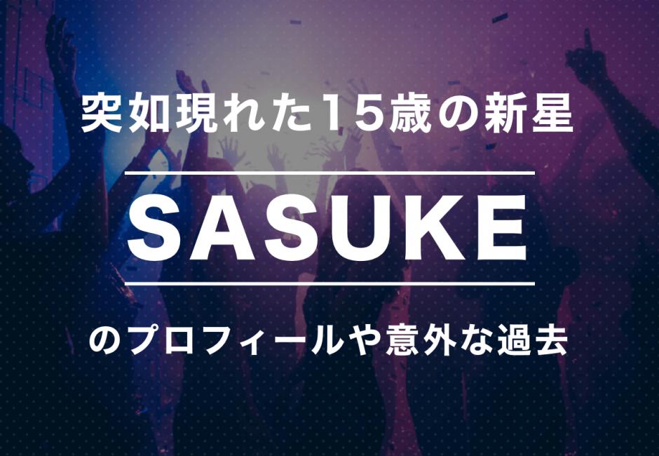 「SASUKE」のプロフィールや意外な過去とは!?突如現れた15歳の新星