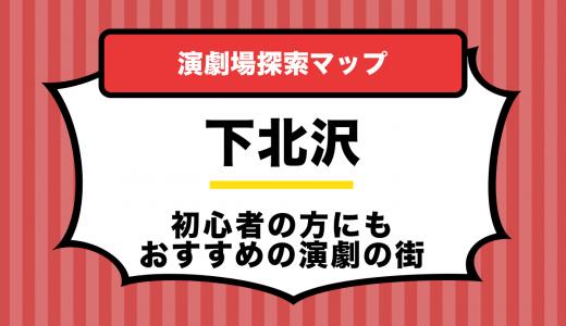 劇場、演劇の初心者の方にもおすすめの街「下北沢」【劇場探索マップ】