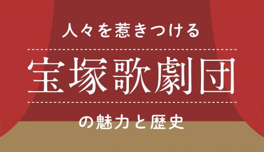 人々を惹きつける「宝塚歌劇団」の魅力と創設されるまでの歴史とは