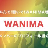 WANIMAメンバー紹介 サムネイル画像