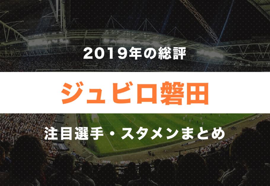 【ジュビロ磐田】2019年の総評と注目選手・スタメンまとめ