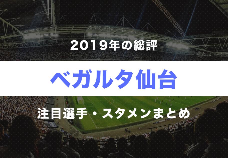 【ベガルタ仙台】2019年の総評と注目選手・スタメンまとめ