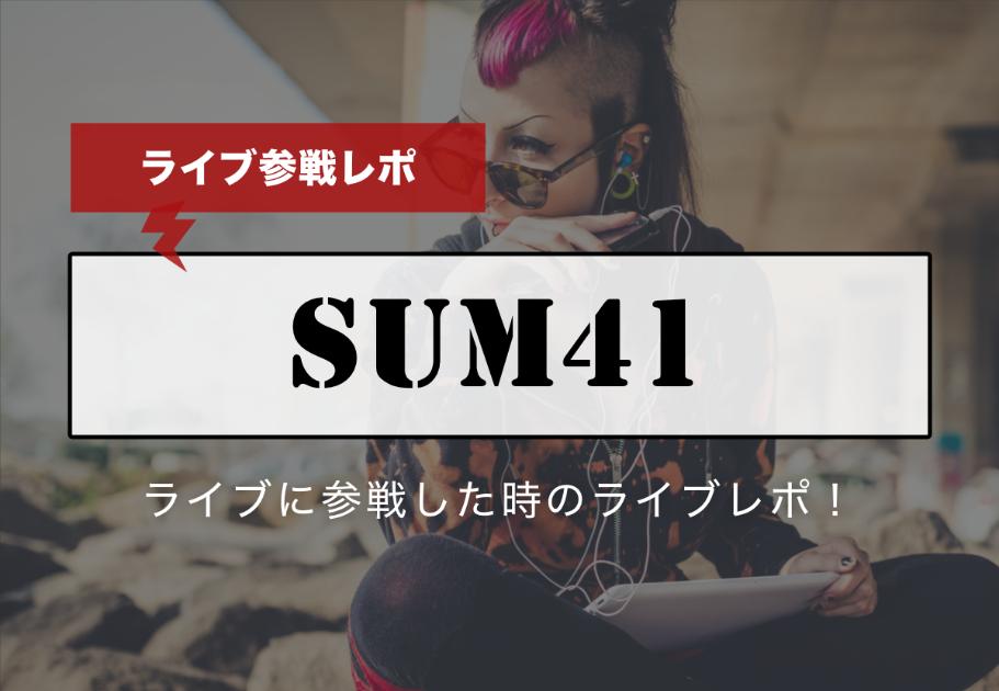 【ライブ参戦レポ】「SUM41」のライブに参戦した時のライブレポ!